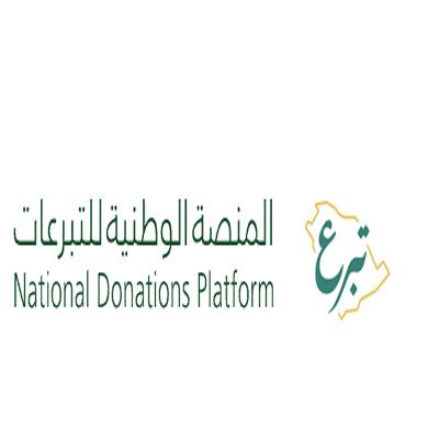 جمعية البر الخيرية بالبديع